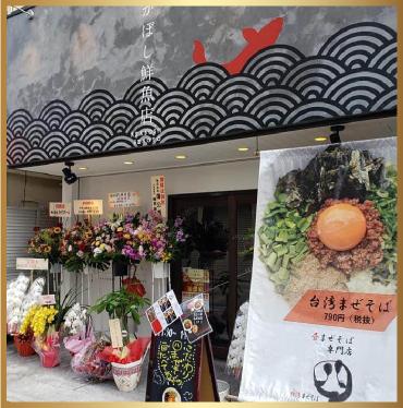 あかぼし鮮魚店