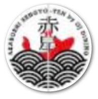 あかぼし鮮魚店のロゴ画像