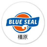 ブルーシール橿原のロゴ画像